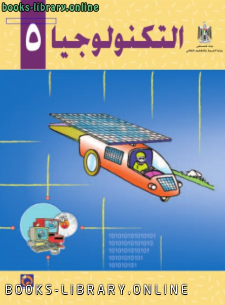 ❞ كتاب تكنولوجيا 5  ❝