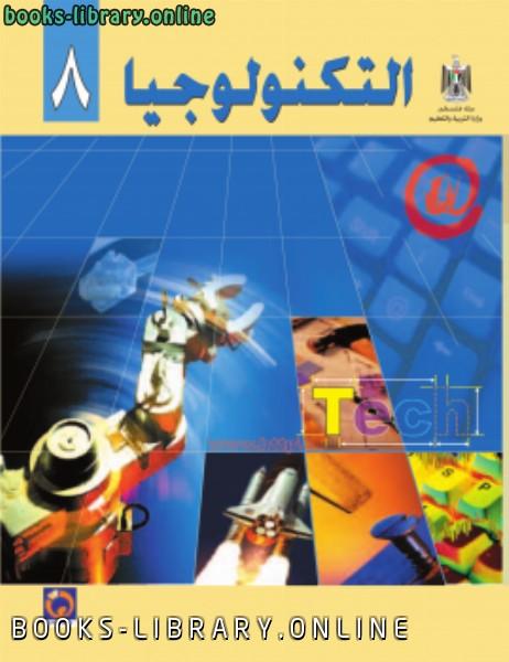 ❞ كتاب تكنولوجيا 8  ❝