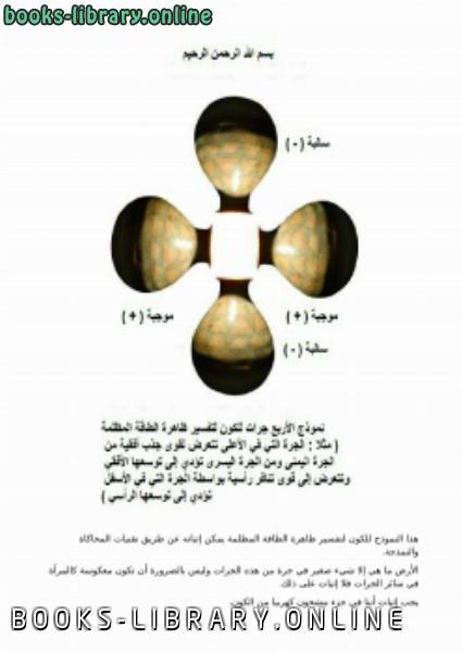 ❞ مذكّرة نوذج الأربع جرات للكون  ❝