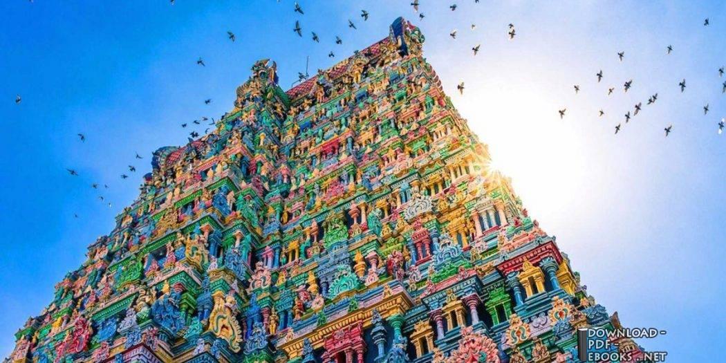 ❞ كتاب السياحة فى الهند ❝