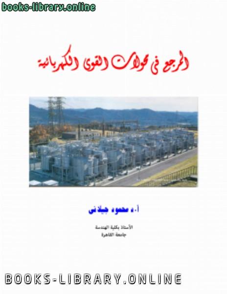 ❞ كتاب المرجع في المحولات الكهربيه  ❝  ⏤ محمود جيلاني