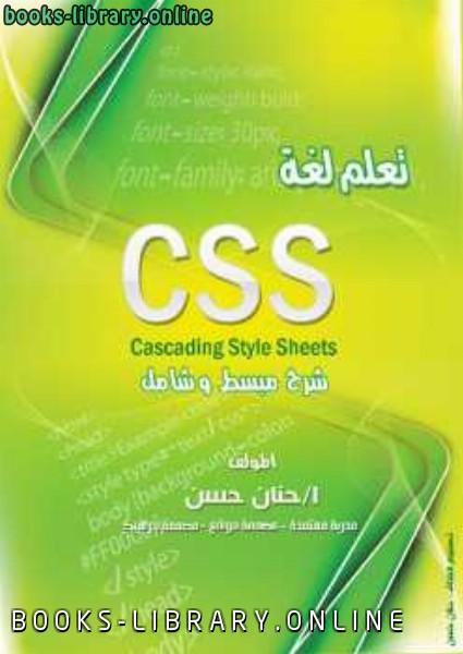 ❞ كتاب شرح لغة CSS ❝