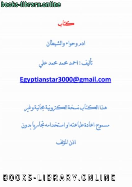 ❞ كتاب ادم وحواء والشيطان ❝  ⏤ احمد محمد محمد علي