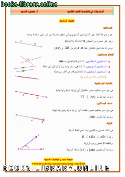 ❞ كتاب أساسيات في الهندسة للصف التاسع السوري  ❝
