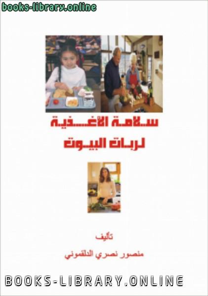 ❞ كتاب سلامة الاغذية لربات البيوت ❝
