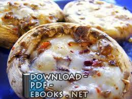 ❞ كتاب الفصل الثاني - أشهى المأكولات الشامية  ❝