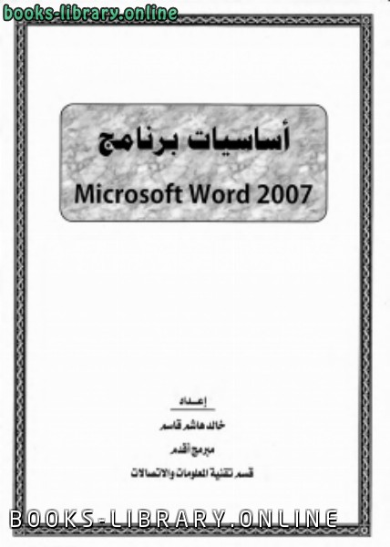 ❞ كتاب أساسيات برنامج Microsoft Word 2007 ❝