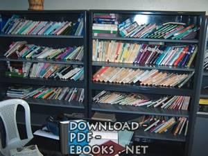 ❞ كتاب دور المكتبة المدرسية في التعلم المدرسي الراهن ❝