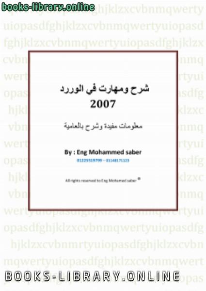 ❞ كتاب مهارات ف الوورد 2007 بالعامية  ❝  ⏤ م/ محمد صابر