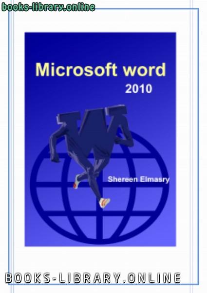 ❞ كتاب شرح لبرنامج Word 2010  ❝  ⏤ شيرين المصري