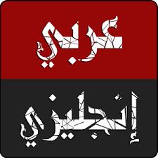 ❞ كتاب قاموس انجليزي عربي ❝