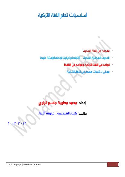 ❞ كتاب أساسيات تعلم اللغة التركية ❝
