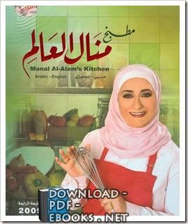 كتاب أناهيد للطبخ pdf