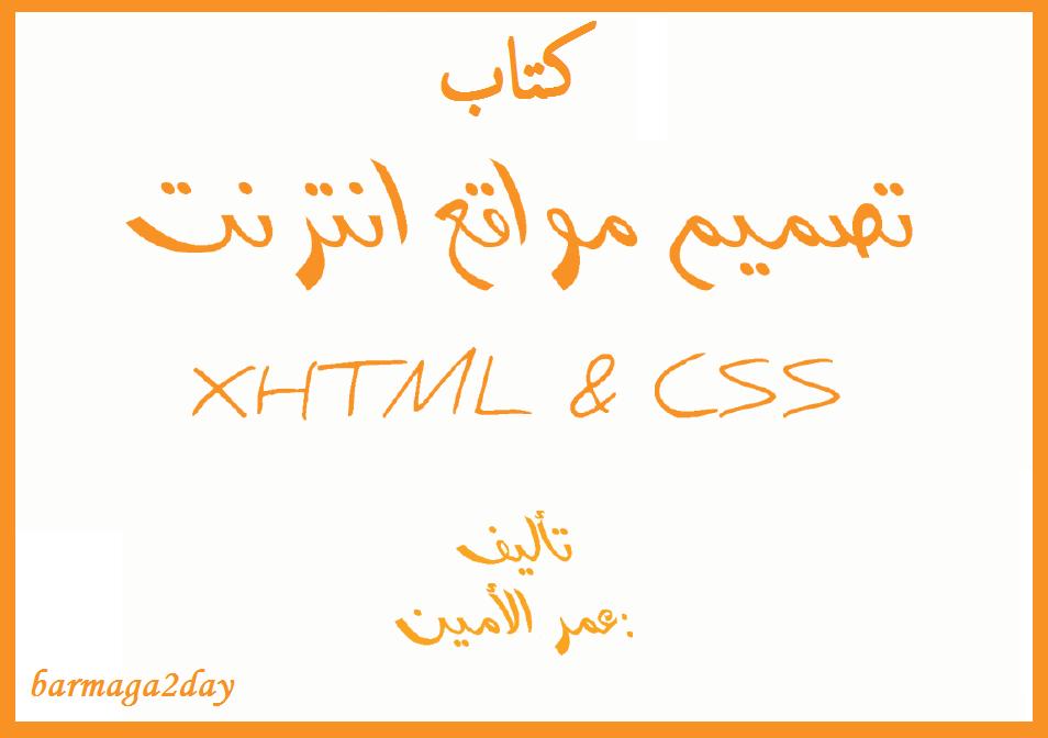 ❞ كتاب تصميم مواقع انترنت html,xhtml&css ❝