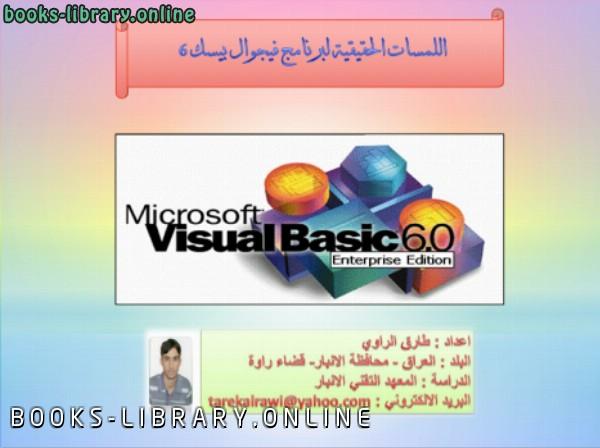 ❞ كتاب اللمسات الحقيقية لبرنامج فيجوال بيسك 6 ❝  ⏤ طارق الراوي