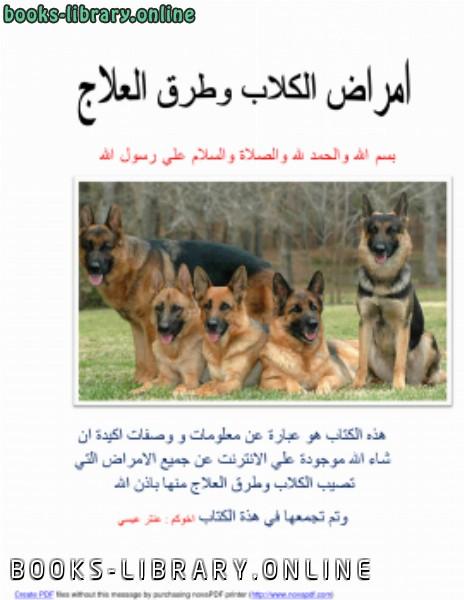 ❞ كتاب امراض الكلاب وطرق العلاج منها ❝