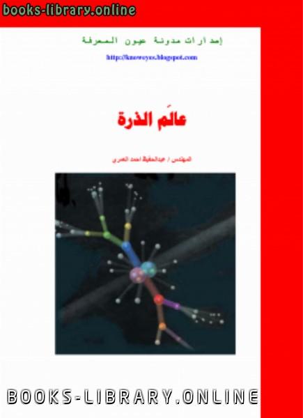 ❞ كتاب عالم الذرة  ❝