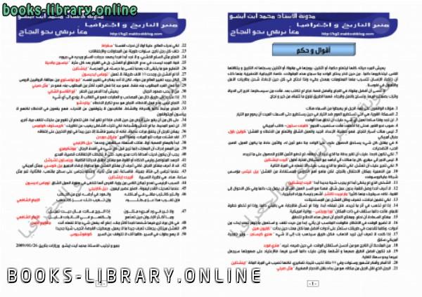 ❞ كتاب اقوال وحكم ماثورة ومفيدة ❝  ⏤ محمد أيت أيشو