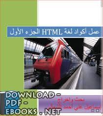 ❞ كتاب ملخص وأهم المعلومات عن أكواد لغة الHTML ❝