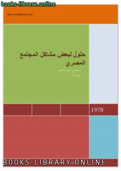 ❞ مجلة حلول لبعض مشاكل المجتمع المصري ❝