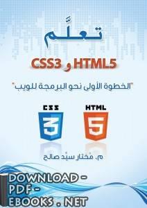 ❞ كتاب تعلم HTML 5 و CSS 3  ❝  ⏤ مختار سيّد صالح