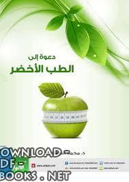 ❞ كتاب دعوة إلى الطب الأخضر pdf ❝  ⏤ محمد محمد السقا عيد