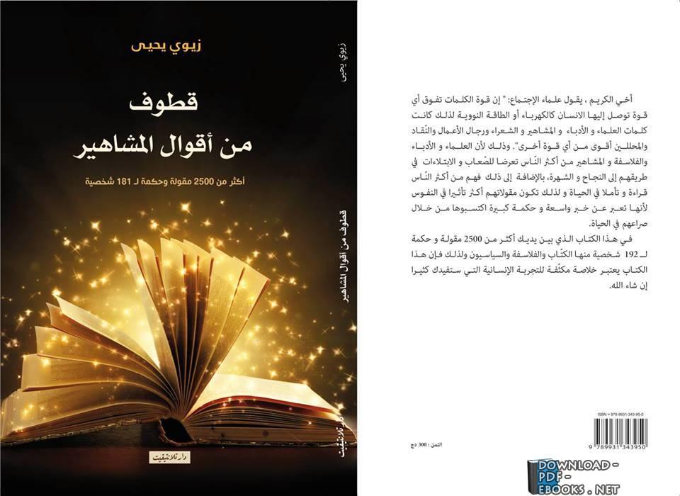 ❞ كتاب قطوف من اقوال المشاهير ❝  ⏤ زيوي يحيى