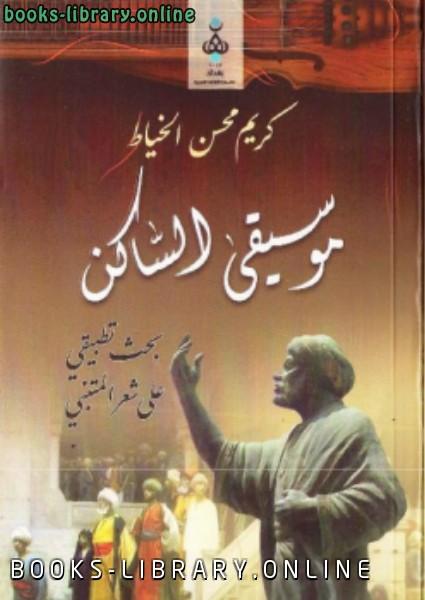 ❞ كتاب موسيقى الساكن ❝  ⏤ كريم محسن الخياط