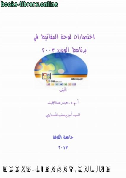 ❞ كتاب اختصارات لوحة المفاتيح في برنامج word 2003  ❝
