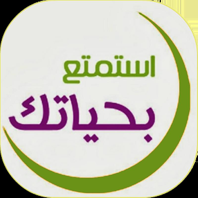 ❞ كتاب اِسْـتـمـتِـعْ بـِحـَيـاتـِك ❝  ⏤ محمد عبدالرحمن العريفي
