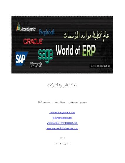 ❞ كتاب عالم ERP -  الفصل الاول ❝