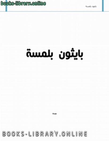 ❞ كتاب بايثون بلمسة للمبتدئين  ❝