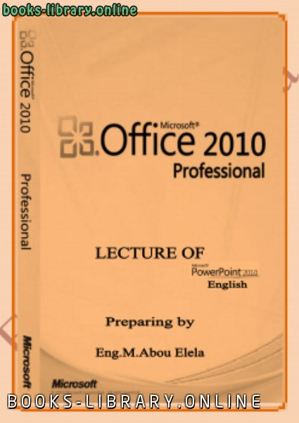 ❞ كتاب PowerPoint 2010 _   م/ محمد ابو العلا ❝  ⏤ محمد ابو العلا