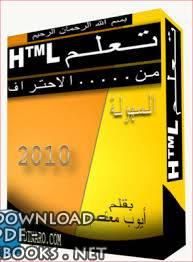 ❞ كتاب تعلم لغة HTML من البداية وحتى الاحتراف (مميز) ❝  ⏤ أیوب معتصم