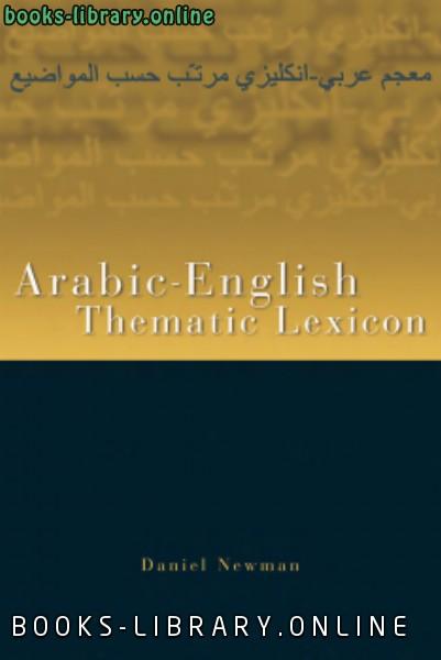 ❞ كتاب الأساس فى الترجمة Arabic–English Thematic Lexicon ❝  ⏤ Daniel Newman