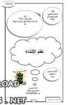 ❞ مذكّرة تعلم الانشاء ❝  ⏤ محمدحسين عبدالله