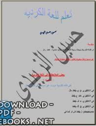 ❞ كتاب تعلم اللغة الكردية ❝  ⏤ حسين احسان الزبيدي