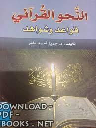 ❞ كتاب النحو القرآني -قواعد وشواهد  ❝  ⏤ جميل أحمد ظفر