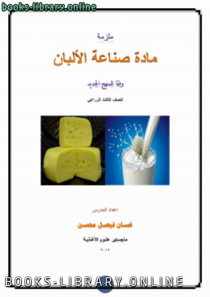 ❞ مذكّرة ملزمة الالبان  ❝  ⏤ غسان فيصل محسن