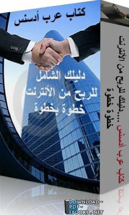 ❞ كتاب عرب أدسنس ❝