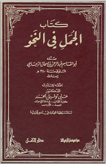 ❞ كتاب الجمل في النحو ❝  ⏤ أبو القاسم عبد الرحمن بن إسحاق الزجاجي