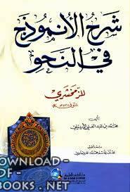 ❞ كتاب الأنموذج في النحو ❝  ⏤ محمود بن عمر الزمخشري
