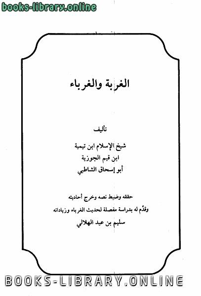 ❞ كتاب الغربة والغرباء ❝