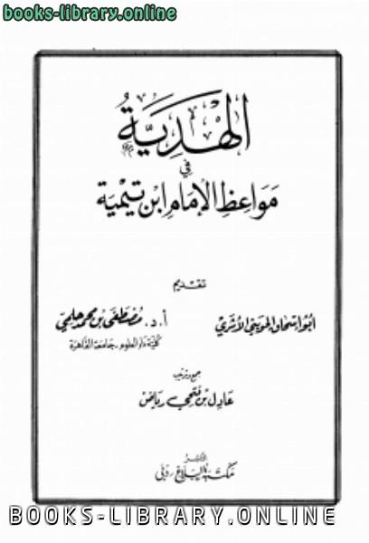 ❞ كتاب الهدية في مواعظ الإمام ابن تيمية ❝