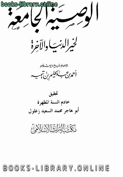 ❞ كتاب الوصية الجامعة لخير الدنيا والآخرة ❝