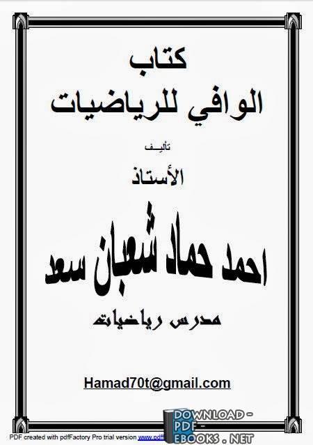 ❞ كتاب الوافي في الرياضيات ❝  ⏤ احمد حماد شعبان