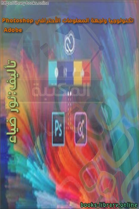 ❞ كتاب تكنولوجيا واجهة المعلومات الأحترافي  Adobe Photoshop ❝