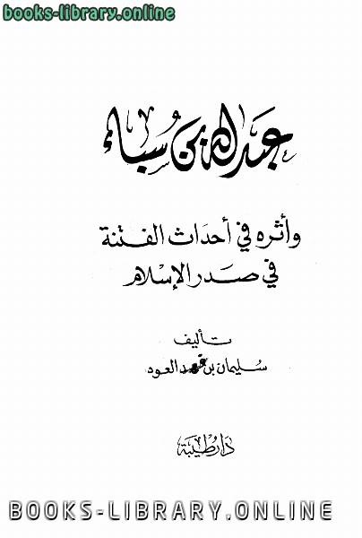 عبد الله بن سبأ وأثره في أحداث الفتنة في صدر الإسلام