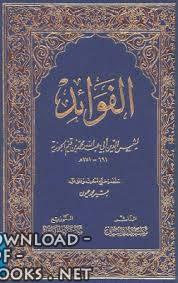 ❞ كتاب الفوائد (ت: الصبابطي) ❝  ⏤ محمد ابن قيم الجوزية