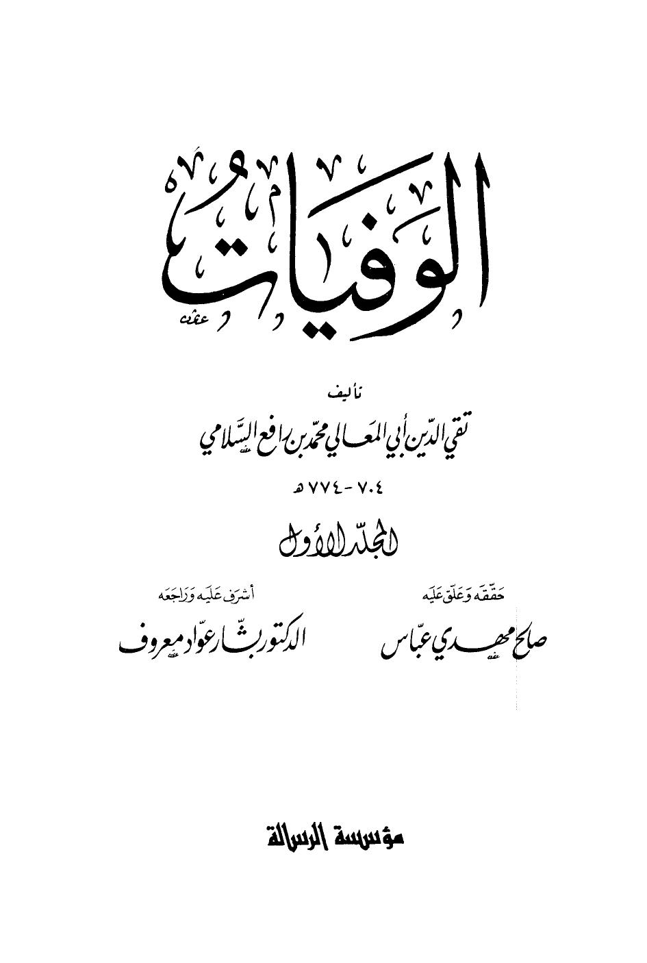 ❞ كتاب الوفيات (ابن رافع) الجزء الاول ❝  ⏤ محمد بن رافع السلامي تقي الدين أبو المعالي